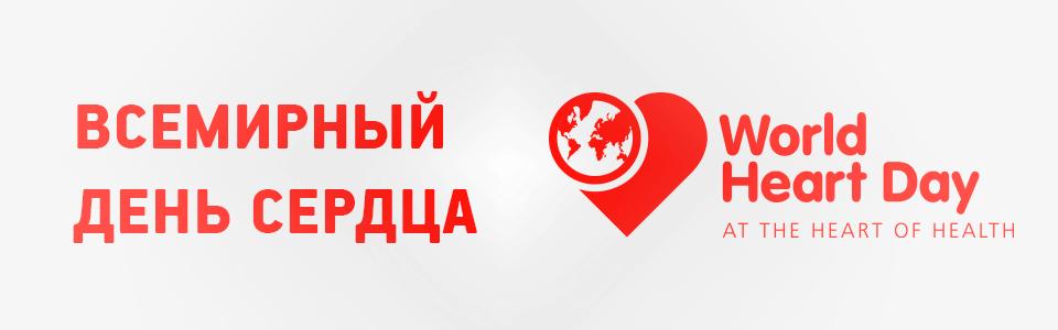Всемирный день сердца 2014