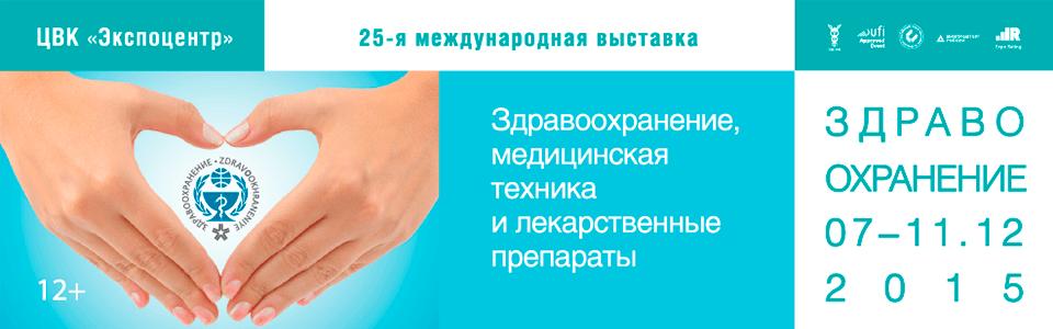 Здравоохранение-2015, Москва