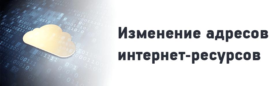 Изменение адресов интернет-ресурсов АО «МИКАРД-ЛАНА»