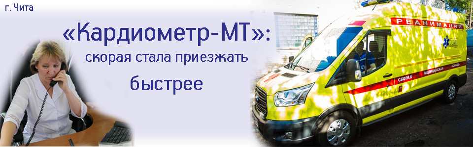 В Забайкальском крае скорая помощь стала приезжать к пациентам быстрее